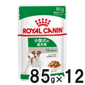ロイヤルカナン SHN ウェット 小型犬用 ミニアダルト 成犬用生後10ヵ月齢以上 85g×12袋【まとめ買い】