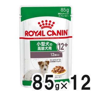 ロイヤルカナン SHN-WET 小型犬用 ミニエイジング12+ 高齢犬用12歳以上 85g×12袋【まとめ買い】