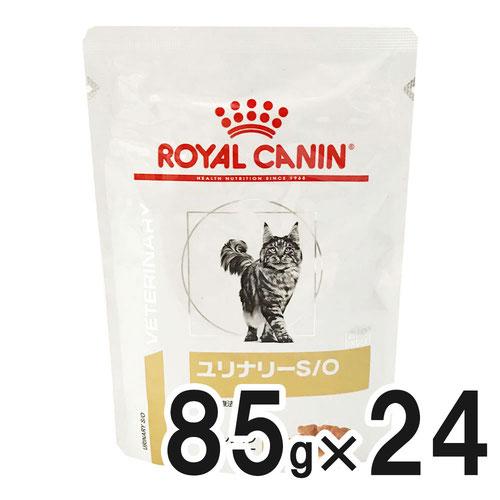 ロイヤルカナン 食事療法食 猫用 ユリナリーS/O パウチ 85g×24 (旧 pHコントロール パウチ 100g)