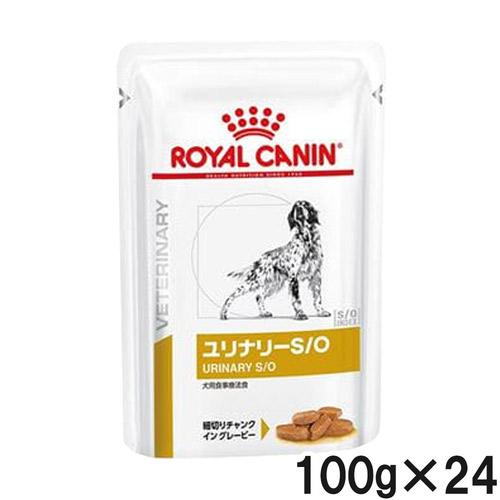 ロイヤルカナン 食事療法食 犬用 ユリナリーS/O パウチ 100g×24個入り (旧 pHコントロール パウチ 150g)