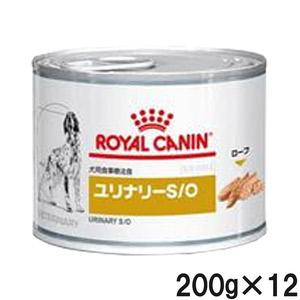 ロイヤルカナン 食事療法食 犬用 ユリナリーS/O 缶 200g×12 (旧 pHコントロール 缶)
