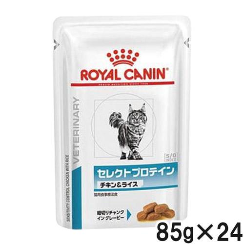 ロイヤルカナン 食事療法食 猫用 セレクトプロテイン チキン&ライス パウチ 85g×24