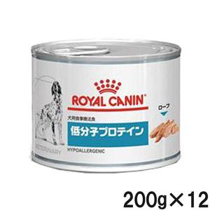 ロイヤルカナン 食事療法食 犬用 低分子プロテイン 缶 200g×12