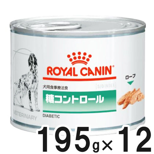 ロイヤルカナン 食事療法食 犬用 糖コントロール 缶 195g×12