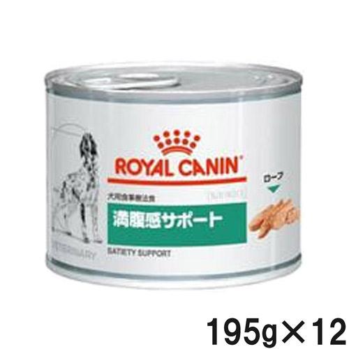 ロイヤルカナン 満腹感サポート 缶 195gx12