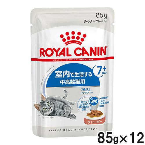 ロイヤルカナン FHN ウェット インドア 7+ 室内で生活する中高齢猫用 グレービー 85g×12【まとめ買い】