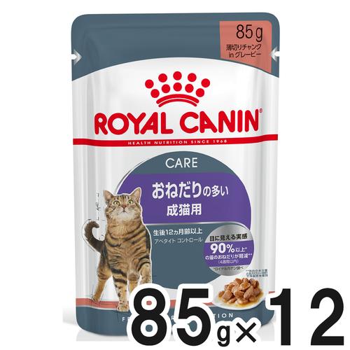 ロイヤルカナン FCN ウェット アペタイトコントロール 85g×12【まとめ買い】