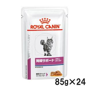 ロイヤルカナン 食事療法食 猫用 腎臓サポート パウチ チキンテイスト 85g×24