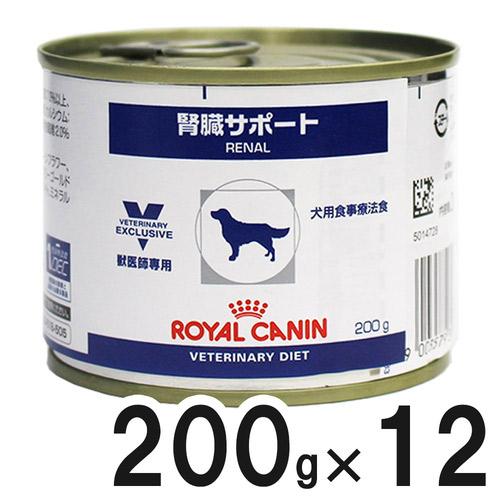 ロイヤルカナン 食事療法食 犬用 腎臓サポート 缶 200g×12