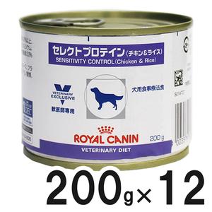 ロイヤルカナン 食事療法食 犬用 セレクトプロテイン チキン&ライス缶 200g×12
