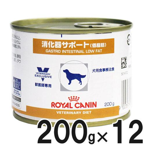 ロイヤルカナン 食事療法食 犬用 消化器サポート 低脂肪 缶 200g×12