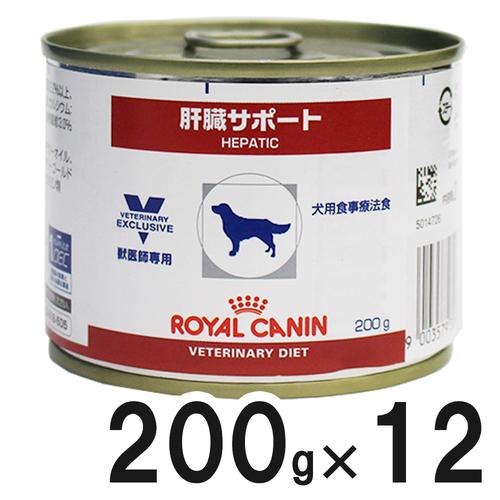 ロイヤルカナン 食事療法食 犬用 肝臓サポート 缶 200g×12