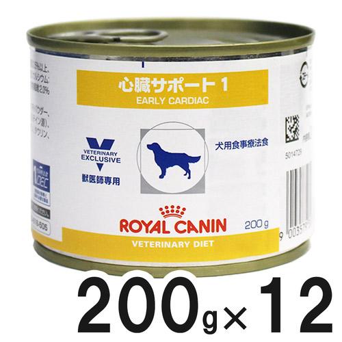 ロイヤルカナン 食事療法食 犬用 心臓サポート1 缶 200g×12【在庫限り】
