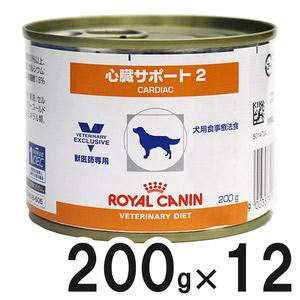 ロイヤルカナン 食事療法食 犬用 心臓サポート2 缶 200g×12