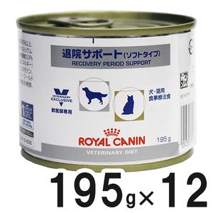 ロイヤルカナン 食事療法食 犬猫用 退院サポート 缶 195g×12【在庫限り】