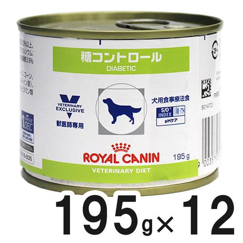 ロイヤルカナン 食事療法食 犬用 糖コントロール 缶 195g×12【在庫限り】