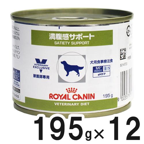 ロイヤルカナン 食事療法食 犬用 満腹感サポート 缶 195g×12【在庫限り】