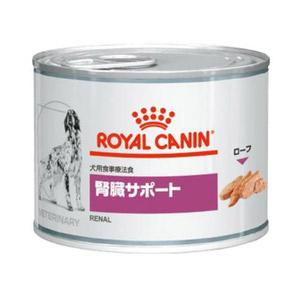 ロイヤルカナン 食事療法食 犬用 腎臓サポート 缶 200g【在庫限り】