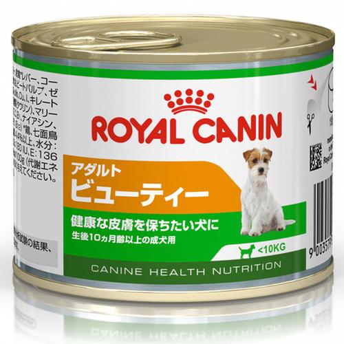 ロイヤルカナン CHN ウェット アダルト ビューティー 195g【賞味期限間近】